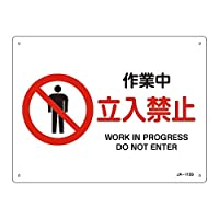JIS安全標識(禁止・防火) 「作業中 立入禁止」 JA-115S/61-3379-65
