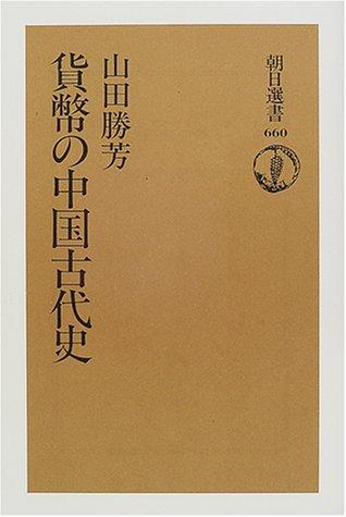 貨幣の中国古代史 (朝日選書)