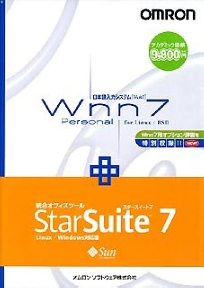 王族枕後者Wnn 7 Personal for Linux/BSD + StarSuite 7 Linux/Windows対応版 アカデミック版