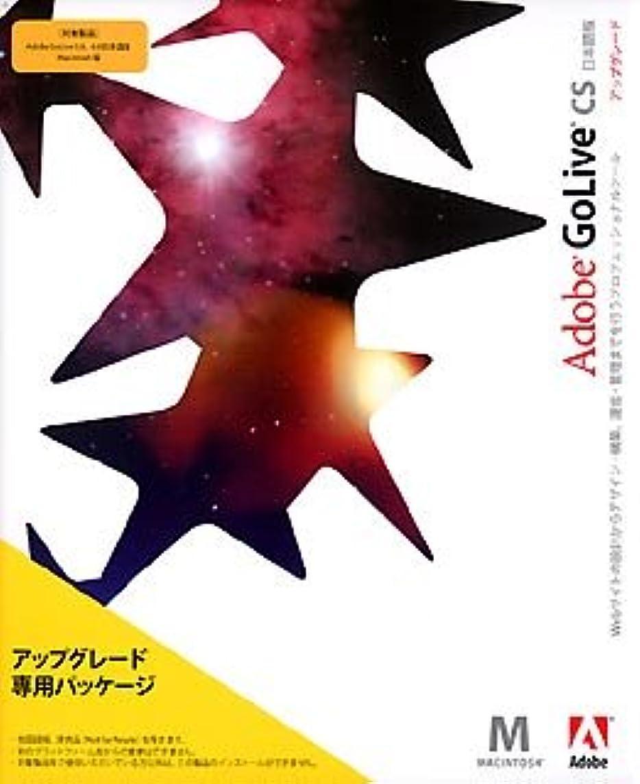 不透明なブランド名子豚Adobe GoLive CS 日本語版 Macintosh版 アップグレード版 (旧製品)
