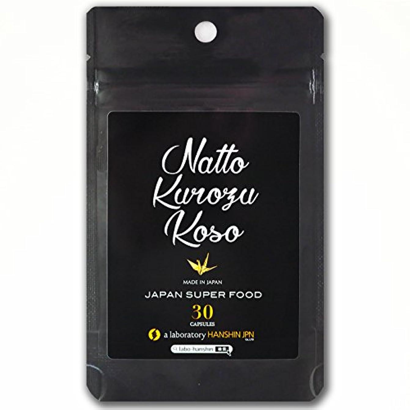 ブレイズ落ちた爆弾酵素 ダイエット サプリ 納豆 黒酢 酵素 ナットーキナーゼ 国産 30粒