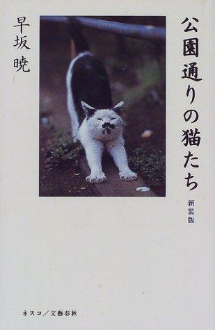 公園通りの猫たちの詳細を見る