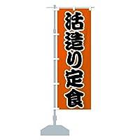 活造り定食 のぼり旗 サイズ選べます(ショート60x150cm 左チチ)