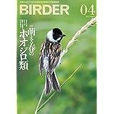 BIRDER(バーダー)2021年4月号 萌える春のホオジロ類