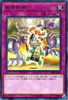 直通断線 レア 遊戯王 サーキット・ブレイク cibr-jp079