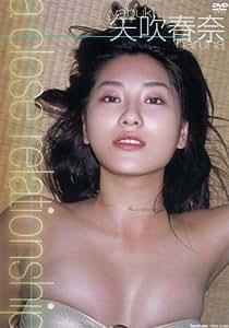 矢吹春奈 a close relationship [DVD]