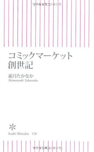 コミックマーケット創世記 (朝日新書)の詳細を見る