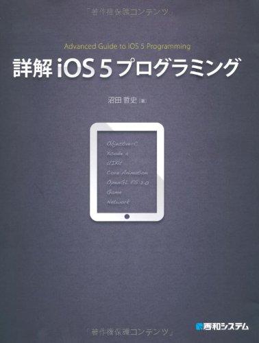 詳解iOS5プログラミングの詳細を見る