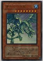 【遊戯王】 青氷の白夜龍 (ウルトラ) [LE10-JP002]