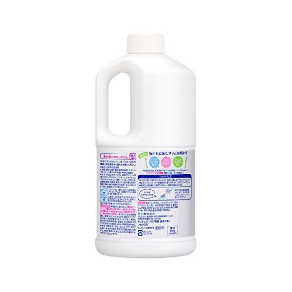 【大容量】キュキュット 食器用洗剤 クリア除菌...の紹介画像2