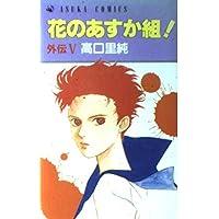 花のあすか組! (外伝5) (あすかコミックス)