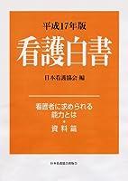 看護白書 (平成17年版)
