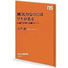 無気力なのにはワケがある 心理学が導く克服のヒント (NHK出版新書)