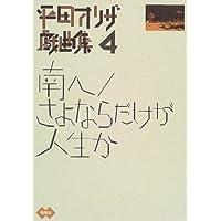 南へ・さよならだけが人生か―平田オリザ戯曲集〈4〉