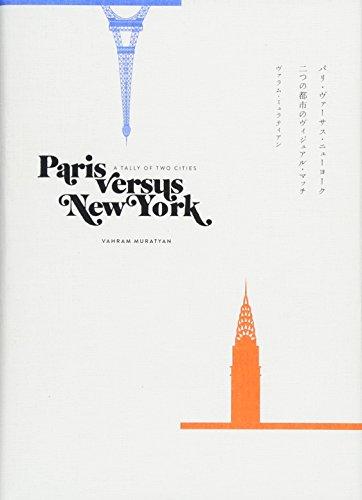 Paris versus New York -パリ・ヴァーサス・ニューヨーク 二つの都市のヴィジュアル・マッチの詳細を見る