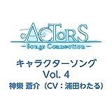 【Amazon.co.jp限定】TVアニメ ACTORS -Songs Connection- キャラクターソング Vol.4 神樂 蒼介(CV:浦田わたる)(デカジャケット付き) 画像