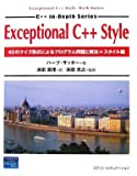 Exceptional C++ Style—40のクイズ形式によるプログラム問題と解法=スタイル編 (C++ in‐Depth Series)