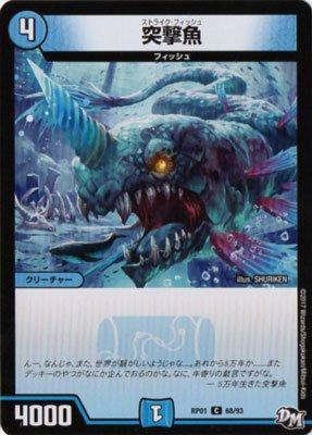 デュエルマスターズ/DMRP01/068/C/突撃魚