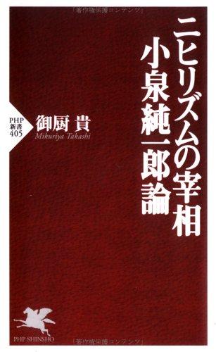 ニヒリズムの宰相小泉純一郎論 (PHP新書)の詳細を見る