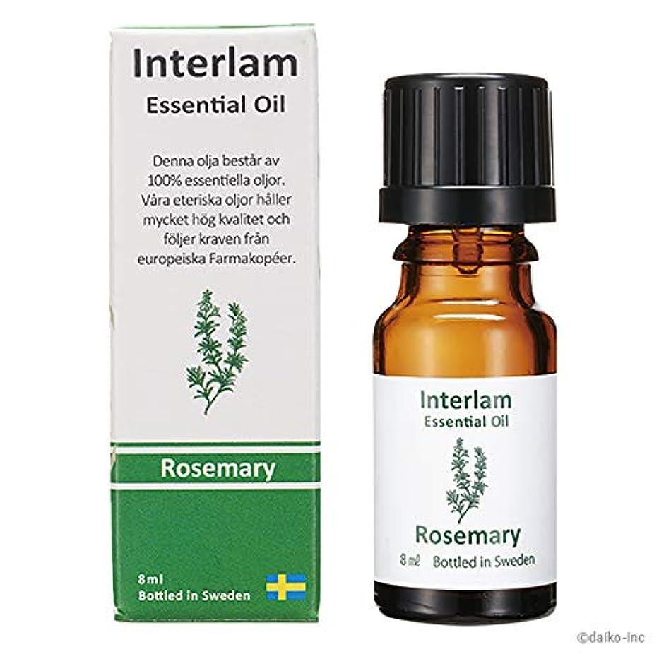 目立つ味わう吸い込む大香 Interlam エッセンシャルオイル ローズマリー 8ml 27mm×27mm×75mm