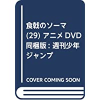 食戟のソーマ(29) アニメDVD同梱版: 週刊少年ジャンプ