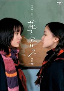 花とアリス 特別版 [DVD]