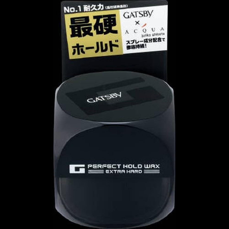 【まとめ買い】GBパーフェクトホールドワックスエクストラハード 60g ×2セット