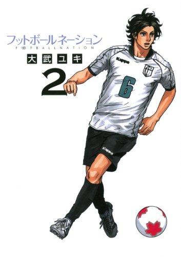 フットボールネーション(2) (ビッグコミックス)の詳細を見る