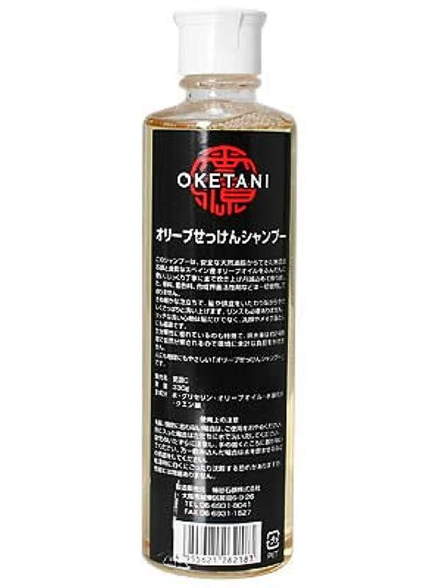 クライストチャーチちょうつがい反毒OKETANI アイゲンオリーブせっけんシャンプー 330g