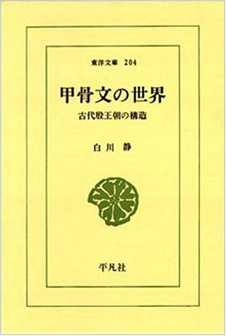 甲骨文の世界―古代殷王朝の構造 (東洋文庫 204)