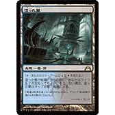 マジック ザ ギャザリング 【湿った墓/Watery Grave】【レア】GTC-249-R ≪ギルド門侵犯 収録≫