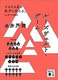 ルーズヴェルト・ゲーム (講談社文庫)