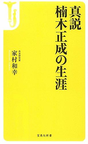 真説 楠木正成の生涯 (宝島社新書)