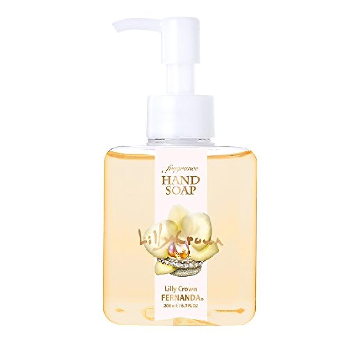 カテゴリー欲しいです有効FERNANDA(フェルナンダ) Fragrance Hand Soap Lilly Crown (ハンドソープ リリークラウン)