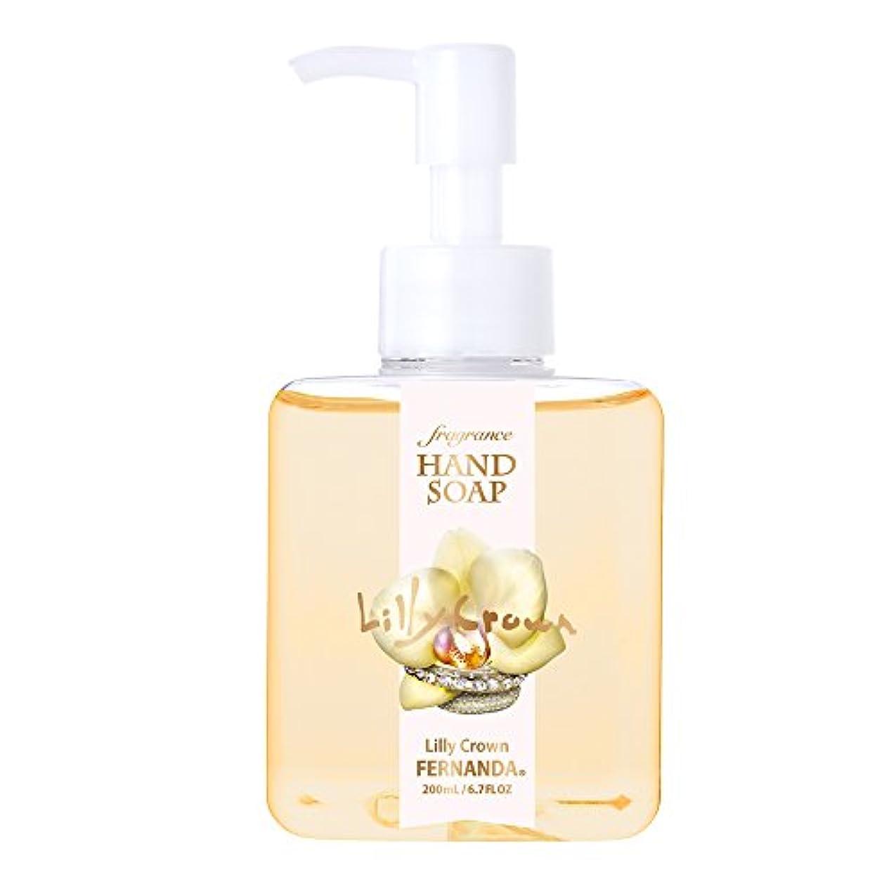 事故必要縞模様のFERNANDA(フェルナンダ) Fragrance Hand Soap Lilly Crown (ハンドソープ リリークラウン)
