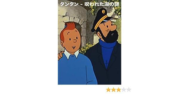 Amazon.co.jp: タンタン - 呪わ...
