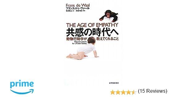共感の時代へ―動物行動学が教え...