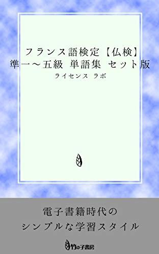 フランス語検定【仏検】 準1〜5級 単語集 セット版