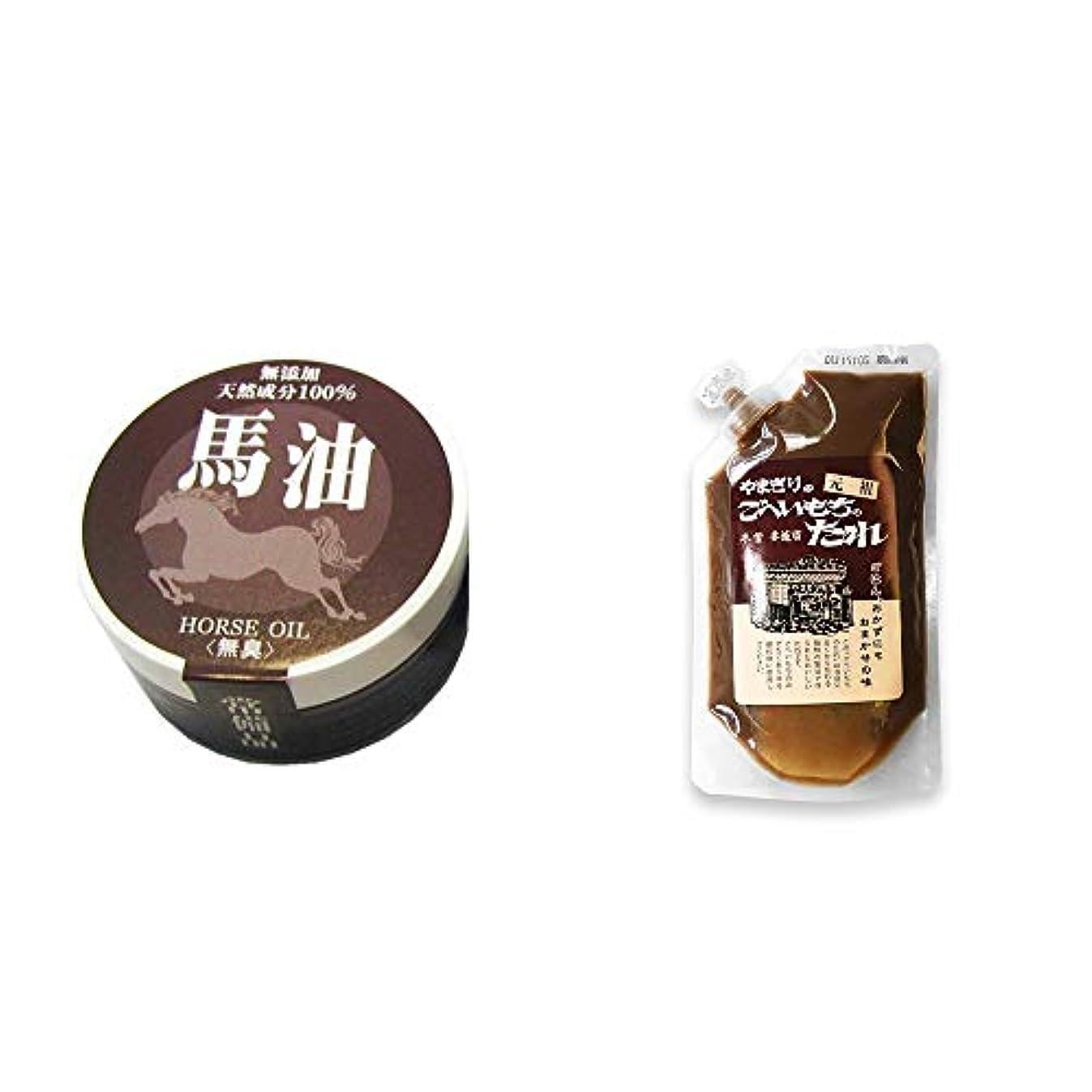 汗セクションフラスコ[2点セット] 無添加天然成分100% 馬油[無香料](38g)?妻籠宿 やまぎり食堂 ごへい餅のたれ(250g)