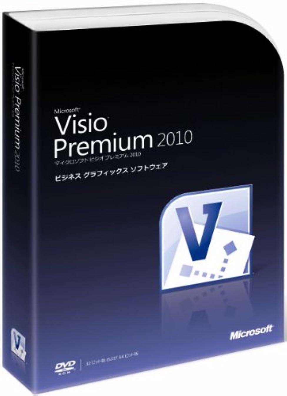 細菌バスタブ国勢調査【旧商品】Microsoft Office Visio Premium 2010 通常版 [パッケージ]