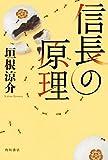 信長の原理 【電子特典付き】 (角川書店単行本)