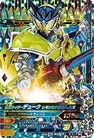 ガンバライジング3弾/3-017 仮面ライダーデューク レモンエナジーアームズ LR
