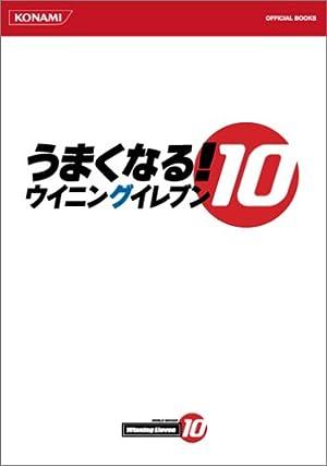 うまくなる!ウイニングイレブン10 (KONAMI OFFICIAL BOOKS)