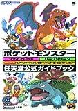 ポケットモンスターファイアレッドリーフグリーン (ワンダーライフスペシャル―任天堂公式ガイドブック)