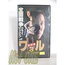 ワル3 激情編 [VHS]