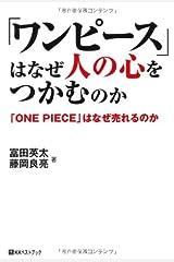 「ワンピース」はなぜ人の心をつかむのか―「ONE PIECE」はなぜ売れるのか (ベストセレクト) 単行本