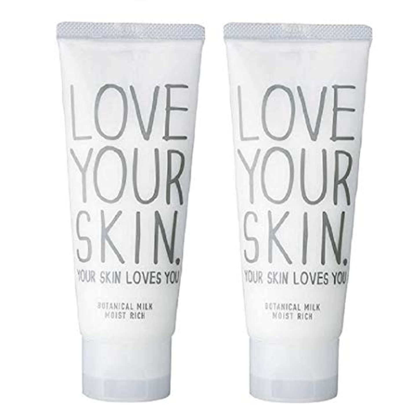 LOVE YOUR SKIN ボタニカルミルク モイストⅡリッチ 乳液100g 2本セット