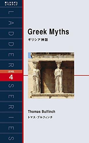 ギリシア神話 Greek Myths (ラダーシリーズ Level 4)の詳細を見る