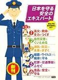 日本を守る安全のエキスパート(全6巻)