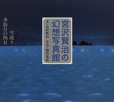 宮沢賢治の幻想写真館の詳細を見る